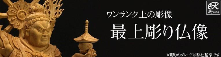 最上彫り仏像