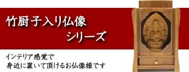 竹厨子入り仏像シリーズ