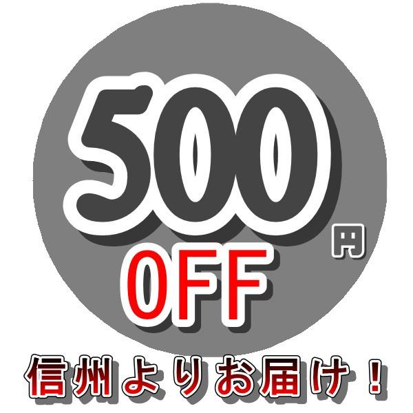 お米500円クーポン