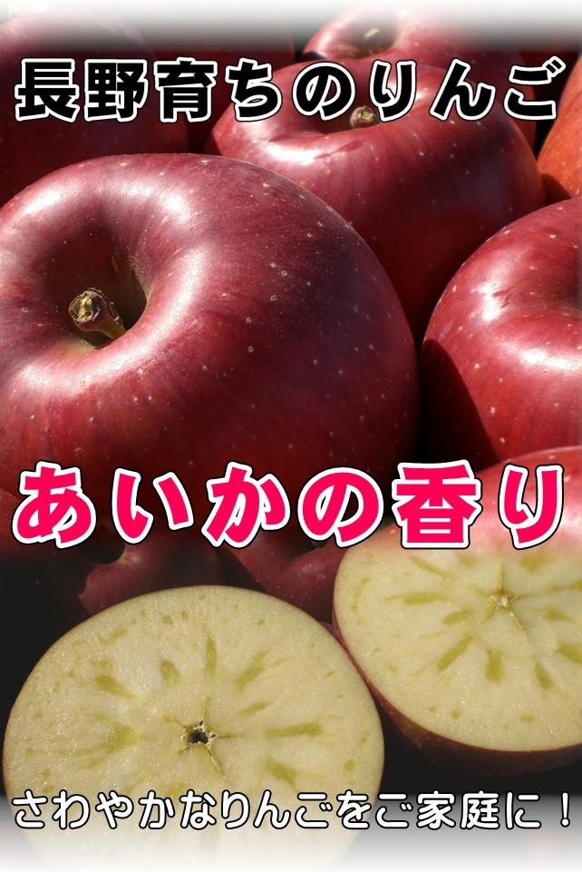 長野りんごあいかの香り