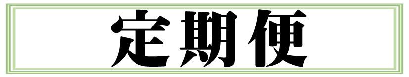 お米定期便