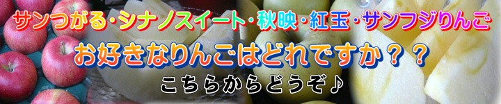 サンつがる・紅玉・シナノスイート・サンフジ・秋映
