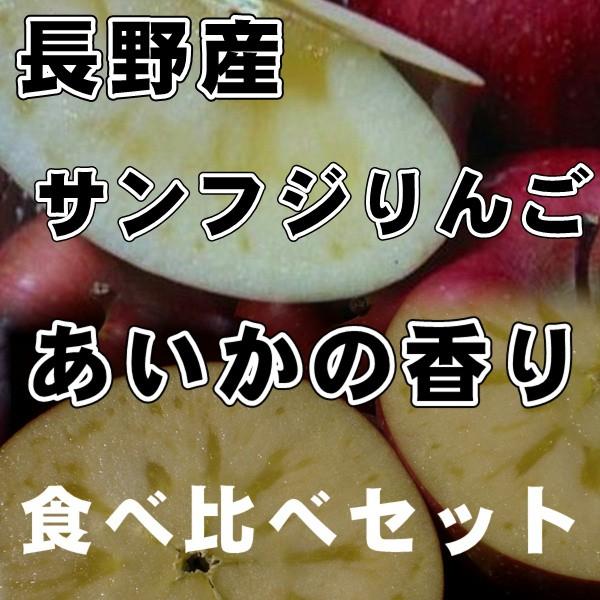 長野りんごさんフジりんご