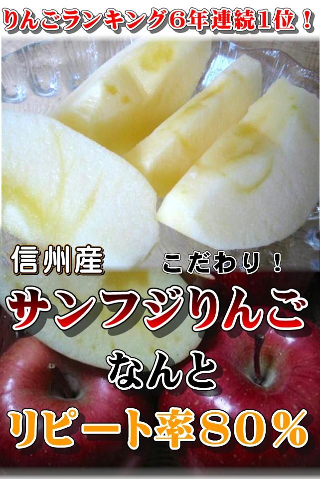 長野りんごさんフジりんご・サンフジりんご
