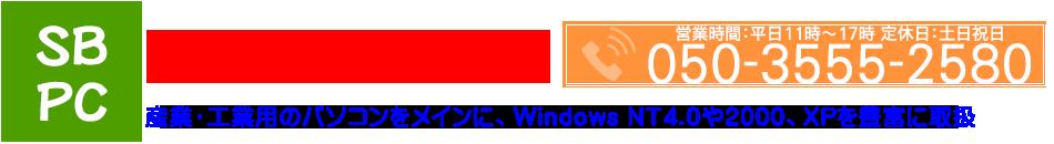 産業用パソコンの販売サイト