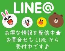 お得な情報をLINE@で配信中