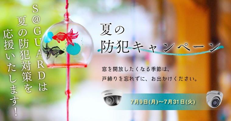 夏の防犯キャンペーン