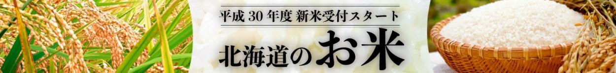 北海道米新米特集