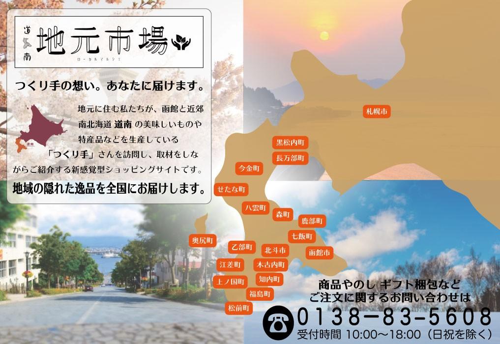 道南地元市場_北海道函館エリアの逸品、特産品をギフトで