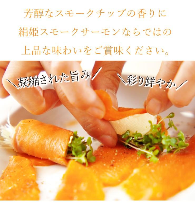 絹姫サーモンレシピ2