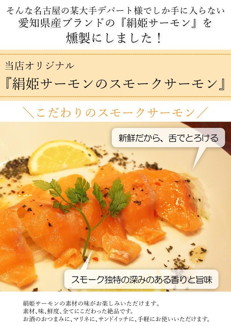 絹姫サーモンレシピ1