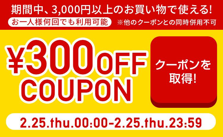 3000円以上で300円OFFクーポン