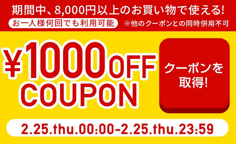 8000円以上で1000円OFFクーポン
