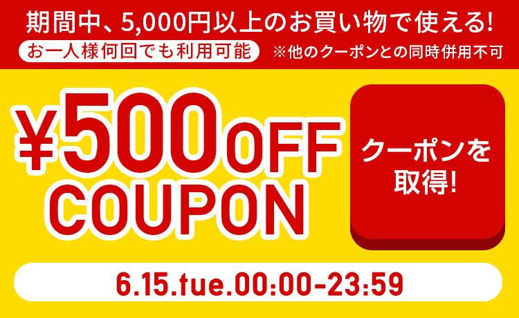 5000円以上で500円OFFクーポン