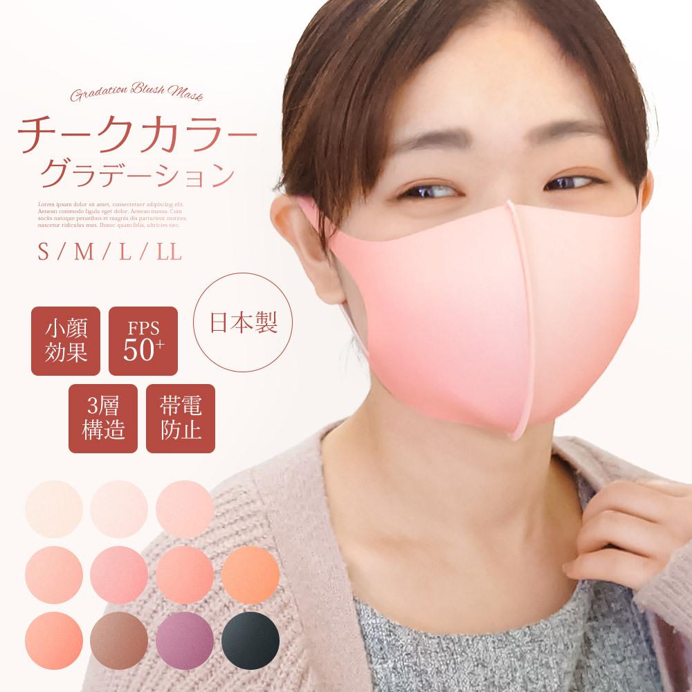 日本製 冷感 チークカラー