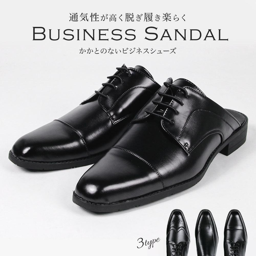 オフィス ビジネスサンダル
