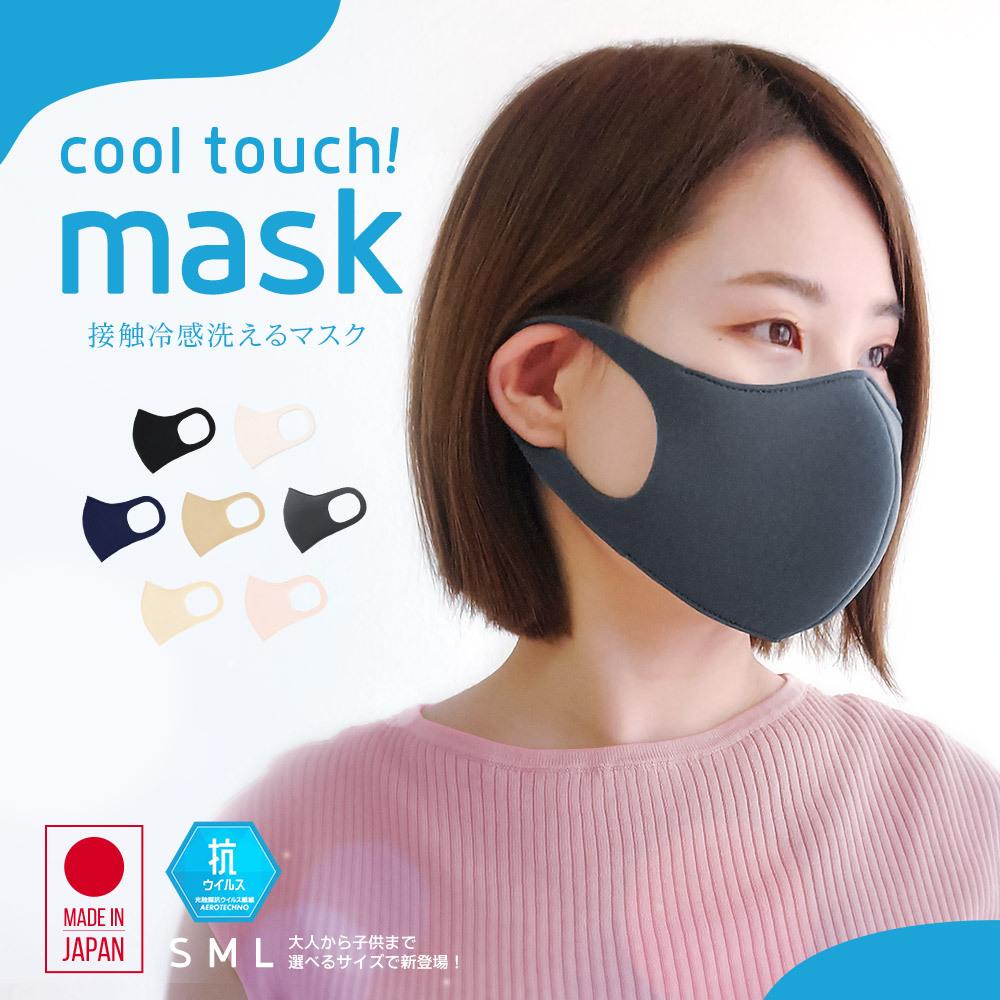抗ウイルス 冷感 日本製マスク