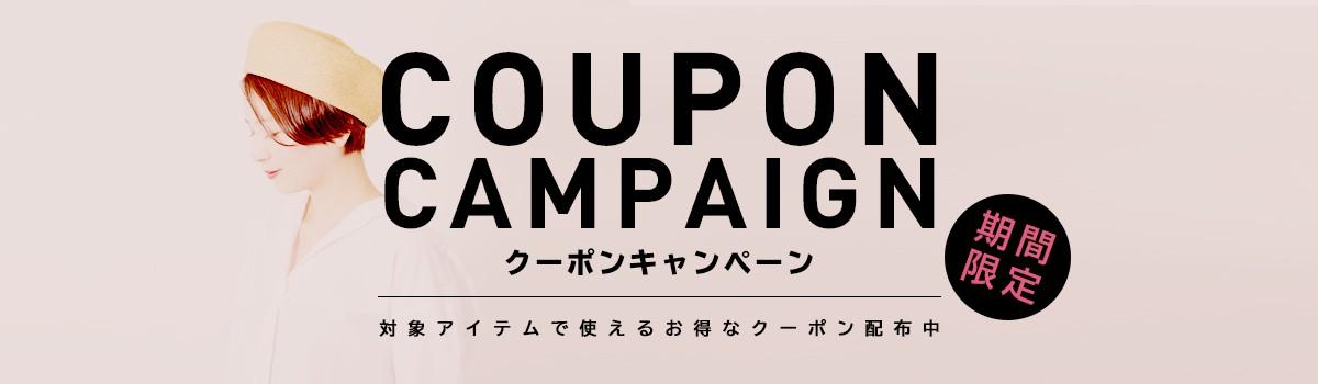 クーポンキャンペーン