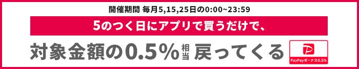 アプリなら5のつく日のお買い物で+0.5%
