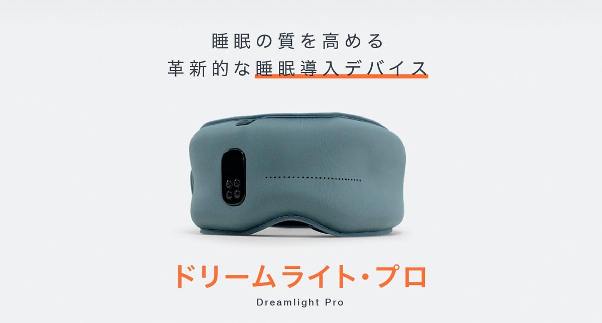 アイマスク ドリームライト プロ 安眠 ウェアラブル 睡眠