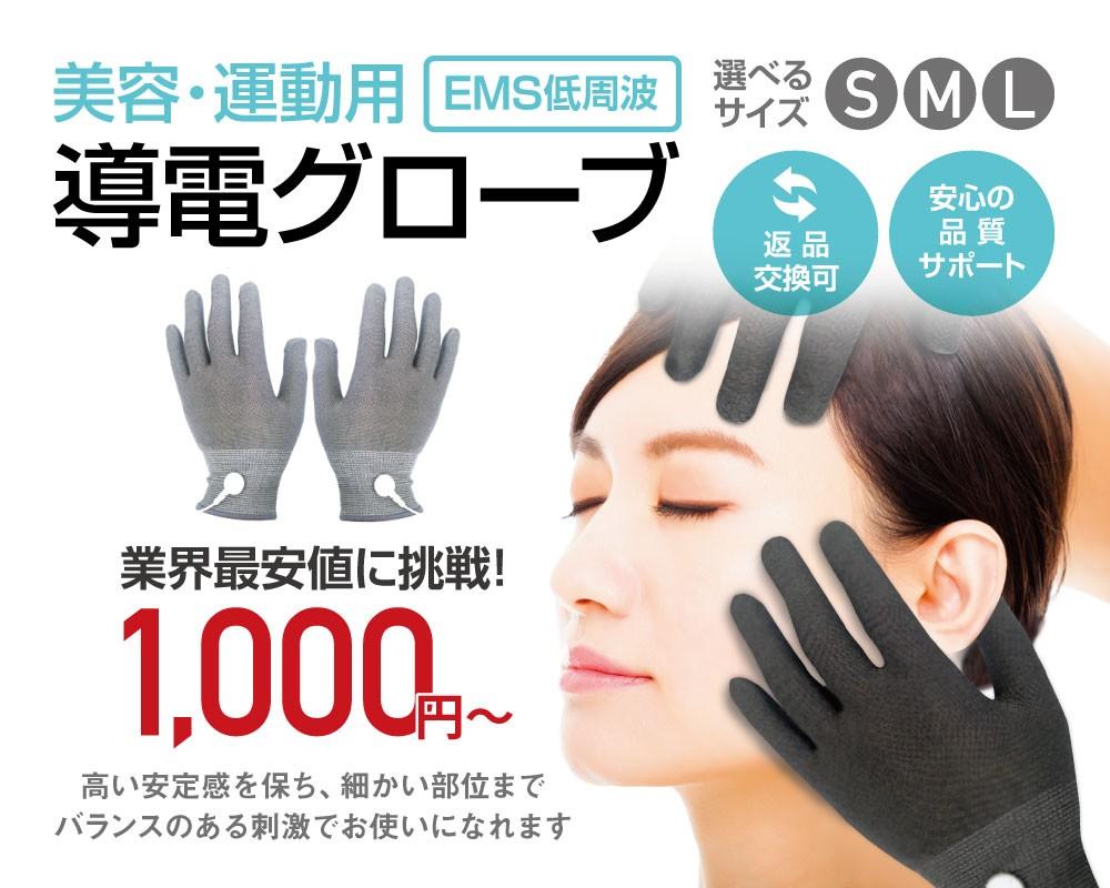 導電グローブ,手袋,シルバー,美容