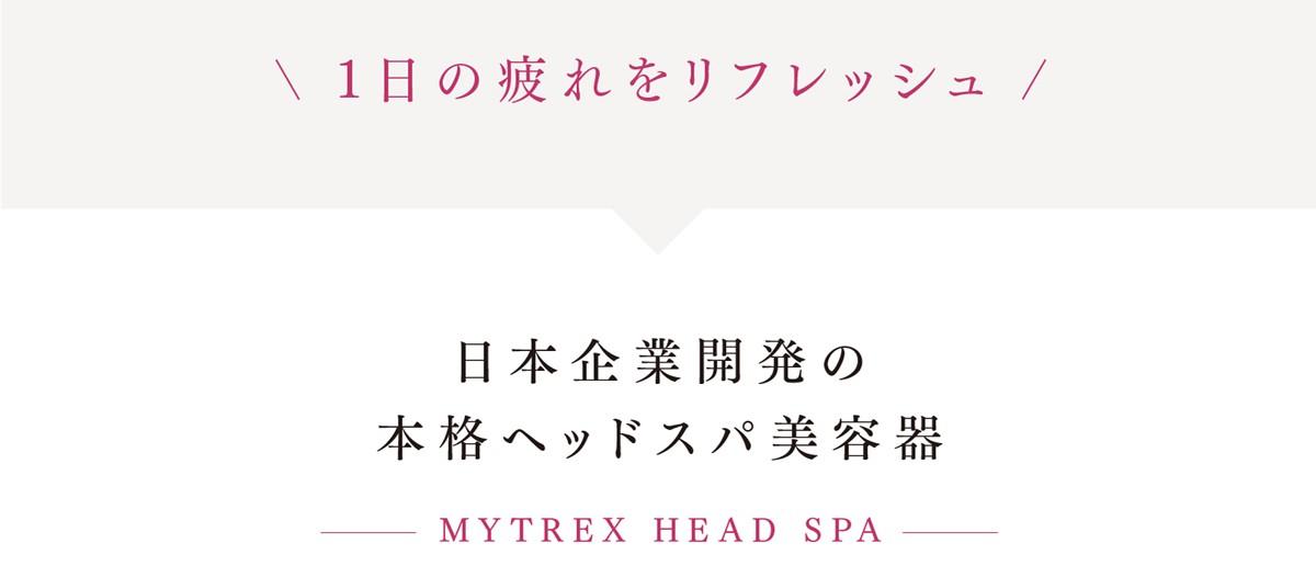 MYTREX HEAD SPA マイトレックス ヘッドスパ 頭皮マッサージャー 髪 頭皮 ケア