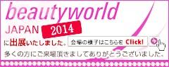 ビューティーワールドジャパン2014に出展しました。