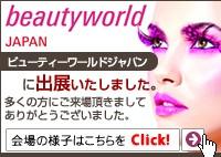 ビューティーワールドジャパン2012に出展いたしました。