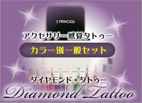 ダイヤモンド・タトゥーカラー別ミニセット