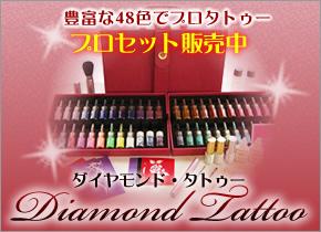 ダイヤモンド・タトゥープロセット65000円