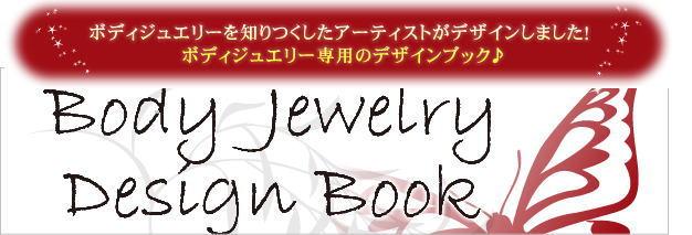 ボディジュエリー|ダイヤモンドタトゥーデザインブック★ボディジュエリーデザインブック
