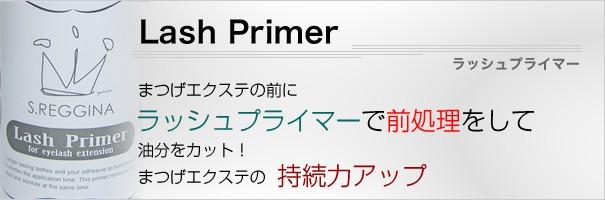 まつげエクステ★ラッシュプライマー(前処理剤)
