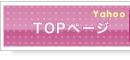 まつげエクステプリンセス-TOPページ