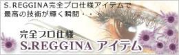 S・REGGINAアイテム