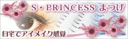 S・PRINCESSまつげ