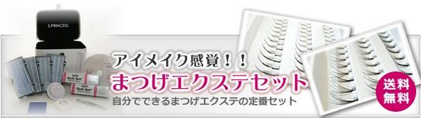 まつげエクステS.PRINCESS アイメイク感覚!!まつげエクステセット 自分でできるまつげエクステの定番セット