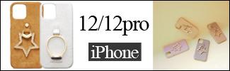 iphone12 12pro