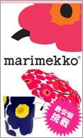 マリメッコ(Marimekko)