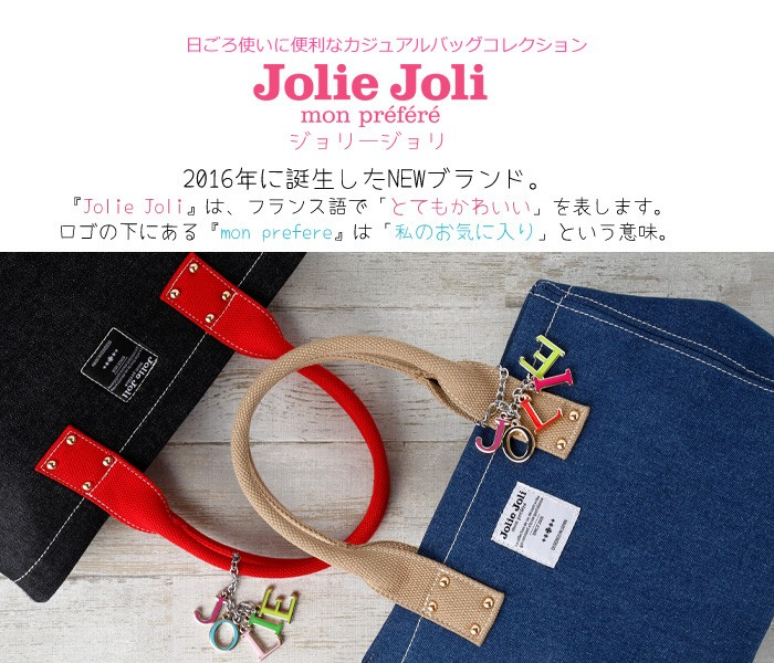 Jolie Joli (ジョリージョリ)/バッグ