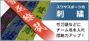 スワヤスポーツの刺繍