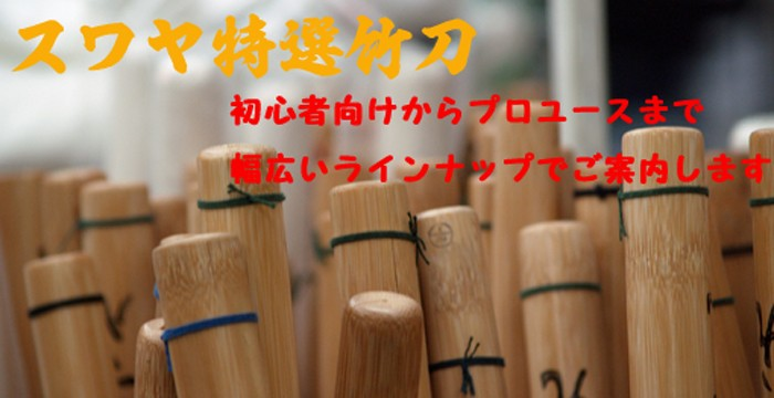 竹刀バナー