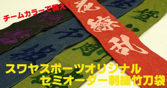 セミオーダー竹刀袋バナー