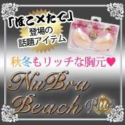 ヌーブラ ビーチプラス【送料無料】【正規品】