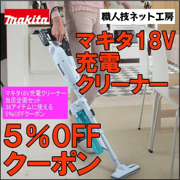 【職人技ネット工房】マキタ充電クリーナー当店企画セット36アイテムに使える5%引きクーポン