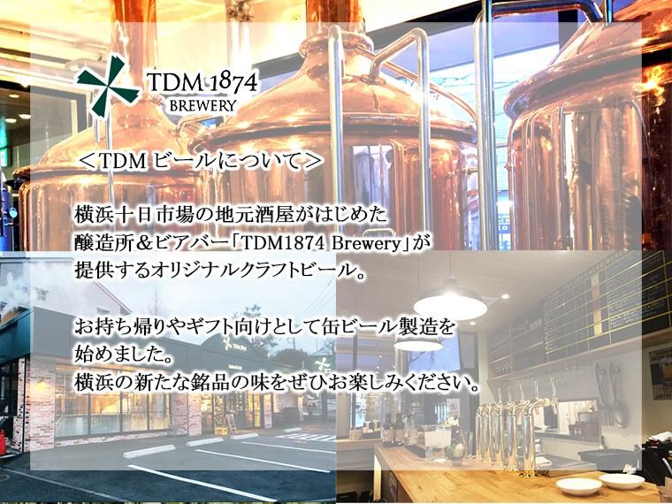 TDMビール