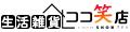 生活雑貨 ココ笑店 Yahoo!店 ロゴ