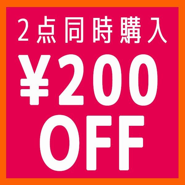 2点同時購入で200円OFFクーポン