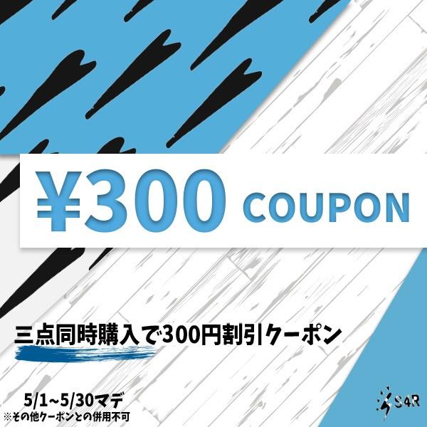三点同時購入で300円OFFクーポン