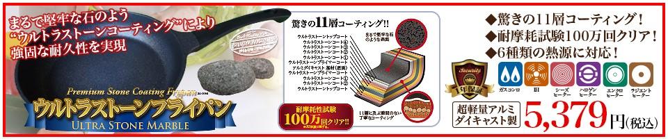 サカイトレーディング ウルトラストーン フライパン 26cm IH  ガス オール熱源対応 SA-3094