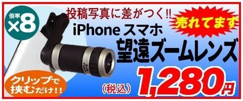 スマートフォン用クリップ式望遠レンズ